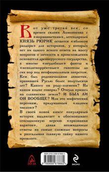 Обложка сзади Запрещенный Рюрик. Правда о