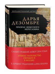 Дезомбре Д. - Призрак Небесного Иерусалима обложка книги