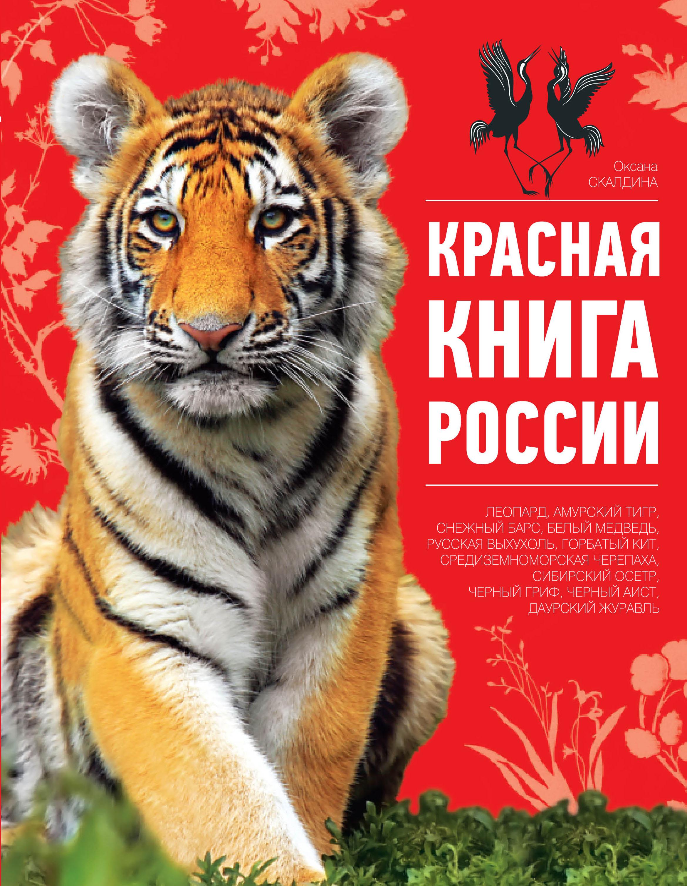 Красная книга России. 2-е издание
