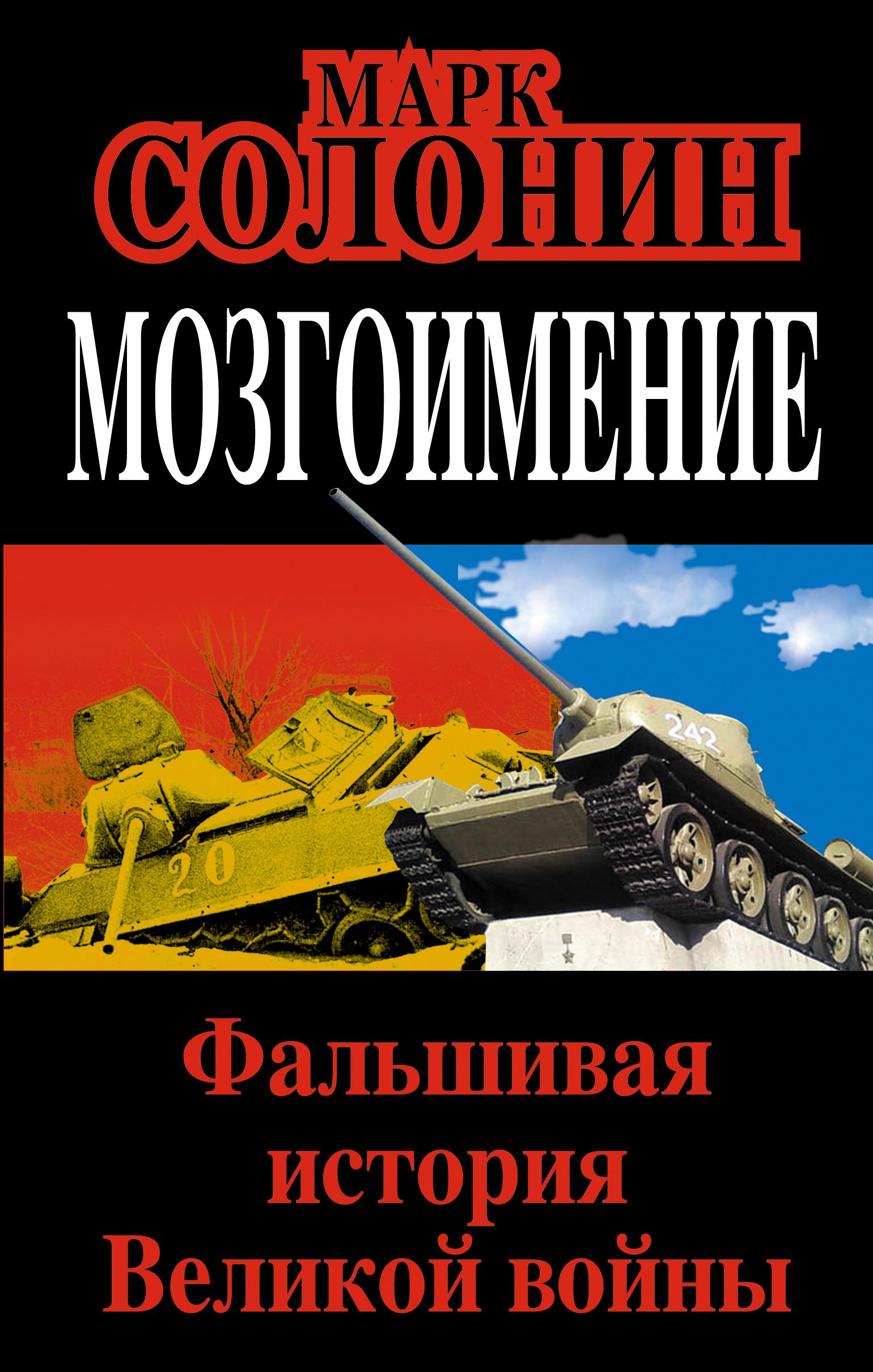 Мозгоимение. Фальшивая история Великой войны ( Солонин М.С.  )