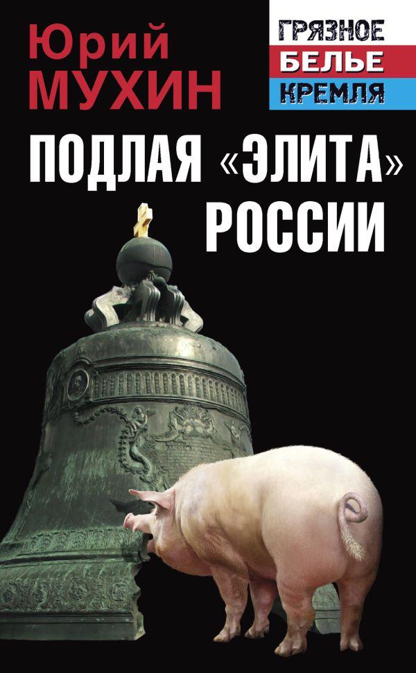 Подлая «элита» России Мухин Ю.И.