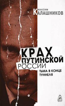 Крах путинской России. Тьма в конце туннеля обложка книги