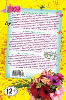 Обложка сзади Королева красоты. Большая книга романов о любви для девочек Ольга Дзюба, Светлана Лубенец, Екатерина Неволина