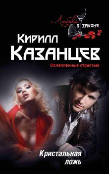 Казанцев К. - Кристальная ложь обложка книги