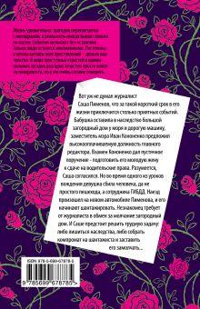 Обложка сзади Чернильные ночи – янтарные дни Ольга Баскова
