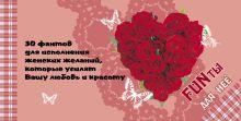 - FUNты для неё. 30 фантов для исполнения женских желаний, которые усилят вашу любовь и красоту обложка книги