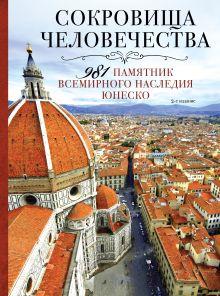Сокровища человечества. 981 памятник Всемирного наследия Юнеско 2-е издание