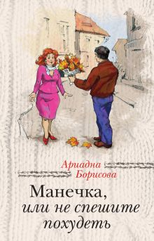 Обложка Манечка, или Не спешите похудеть Ариадна Борисова