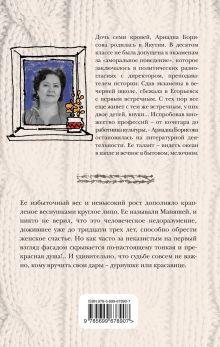 Обложка сзади Манечка, или Не спешите похудеть Ариадна Борисова
