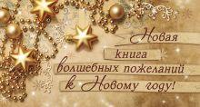 - Новая книга волшебных пожеланий к Новому году обложка книги