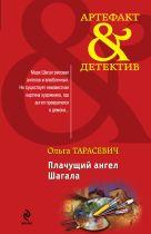 Тарасевич О.И. - Плачущий ангел Шагала' обложка книги