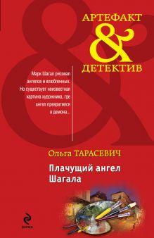 Тарасевич О.И. - Плачущий ангел Шагала обложка книги
