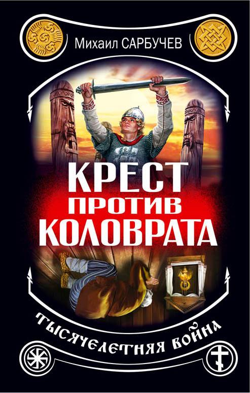Крест против Коловрата – тысячелетняя война Сарбучев М.
