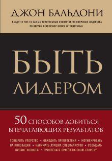 Бальдони Д. - Быть лидером. 50 способов добиться впечатляющих результатов обложка книги