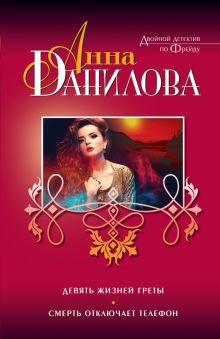 Данилова А.В. - Девять жизней Греты. Смерть отключает телефон обложка книги