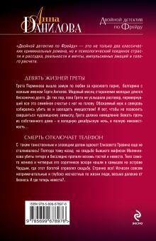 Обложка сзади Девять жизней Греты. Смерть отключает телефон Анна Данилова