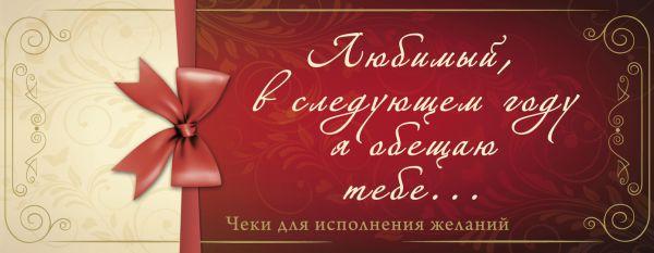 Любимый, в следующем году я обещаю тебе...Чеки для исполнения желаний