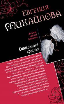 Михайлова Е. - Спасите наши души. Сломанные крылья обложка книги