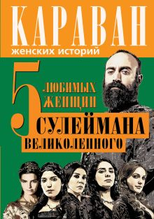 Бенуа С. - 5 любимых женщин Сулеймана Великолепного обложка книги