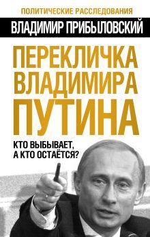 Перекличка Владимира Путина. Кто выбывает, а кто остается? обложка книги