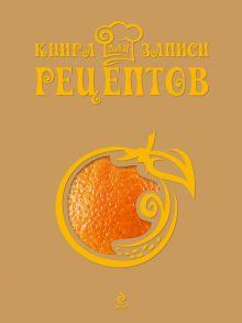 Обложка Книга для записи рецептов (Апельсин)