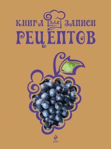 - Книга для записи рецептов (Виноград) обложка книги
