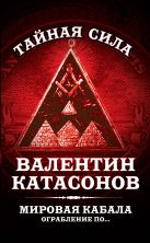 Катасонов В.Ю. - Мировая кабала. Ограбление по …' обложка книги