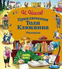 Носов Н.Н. - Приключения Толи Клюквина. Рассказы (ил. В. Канивца) обложка книги