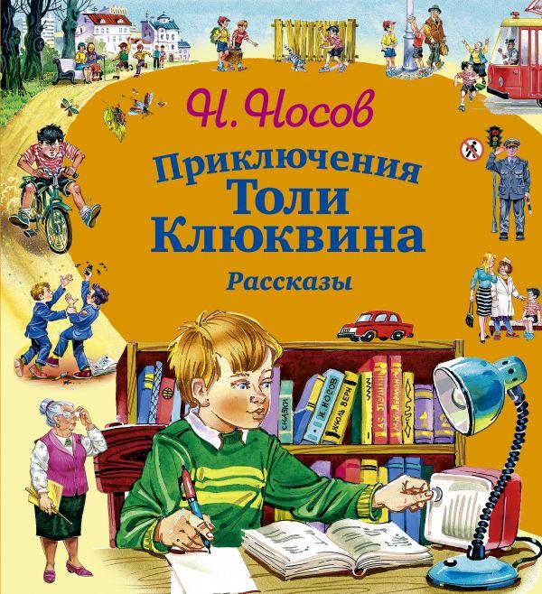 Приключения Толи Клюквина. Рассказы (ил. В. Канивца) Носов Н.Н.