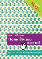 Орлова А.К. - Пойм@й его в сети! Правила успешных интернет-знакомств' обложка книги