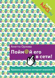 Орлова А.К. - Пойм@й его в сети! Правила успешных интернет-знакомств обложка книги