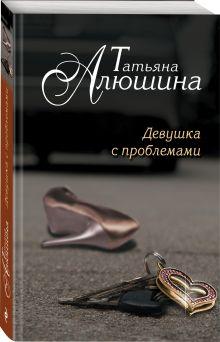 Девушка с проблемами обложка книги