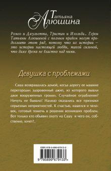 Обложка сзади Девушка с проблемами Татьяна Алюшина
