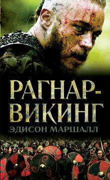Маршалл Э. - Рагнар - викинг обложка книги