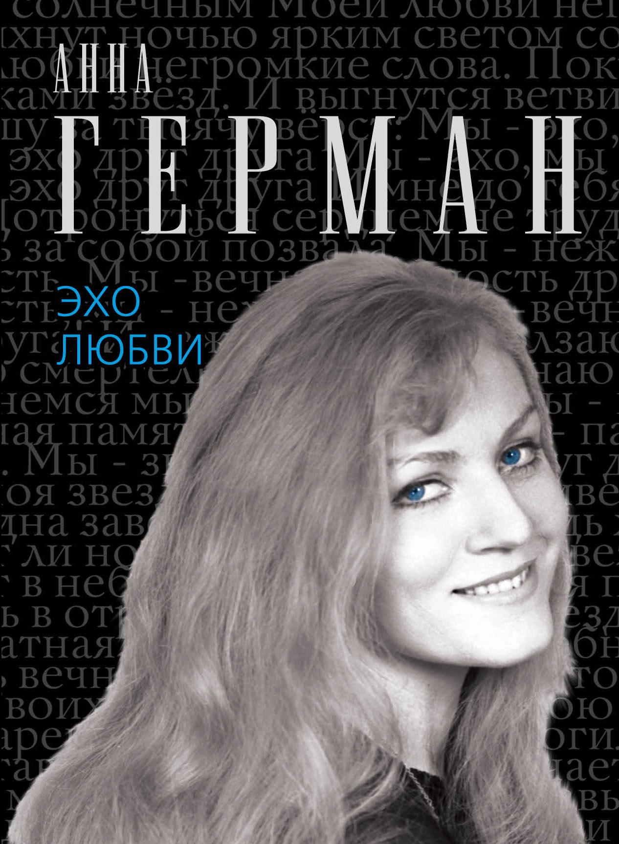 Герман А. Эхо любви