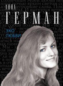 Герман А. - Эхо любви обложка книги