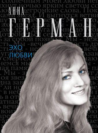 Эхо любви Герман А.