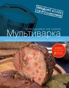 Мультиварка. 2-е издание испр. и доп.