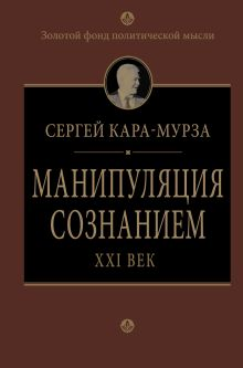 Манипуляция сознанием. XXI век обложка книги