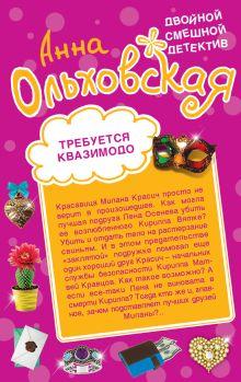 Ольховская А. - Требуется Квазимодо. Снежная жаба обложка книги