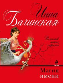 Бачинская И.Ю. - Магия имени обложка книги