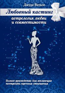 Обложка Любовный кастинг: Астрология любви и совместимости Джуди Витале