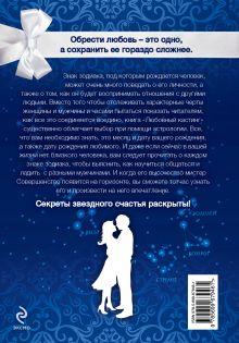 Обложка сзади Любовный кастинг: Астрология любви и совместимости Джуди Витале