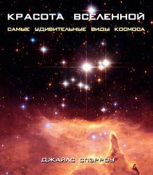 Спэрроу Д. - Красота Вселенной. Самые удивительные виды космоса обложка книги