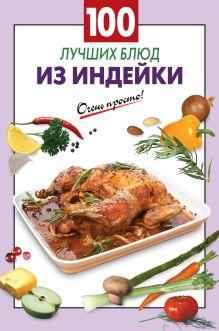 - 100 лучших блюд из индейки обложка книги
