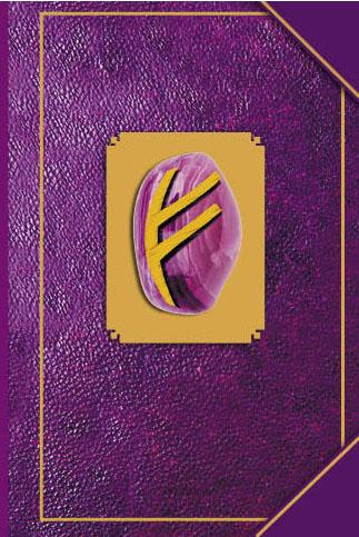Рунический блокнот-оберег. Богатство Абрамян Г.С., Ененко Е., Гостяева Л.В.