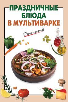 - Праздничные блюда в мультиварке обложка книги
