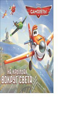 - На крыльях вокруг света. Самолеты.Книжка-квадрат обложка книги