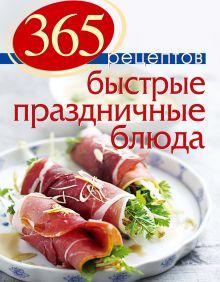 - 365 рецептов. Быстрые праздничные блюда обложка книги