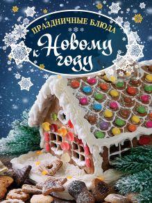 - Праздничные блюда к Новому году обложка книги